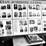 Герои трудового фронта. Агарков Е.П