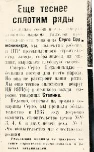 Март 1937 год Резолюция принятая на митинге в связи с кончиной С Орджоникидзе