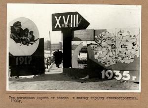 Так выглядела дорога от завода к жилому городку станкостроевцев. 1935 г.