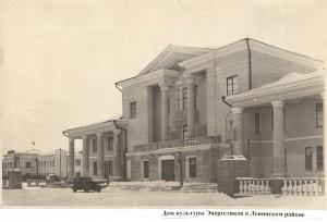 Дом культуры энергетиков в Ленинском районе ул Энергетиков 19, первая половина 1950-х годов